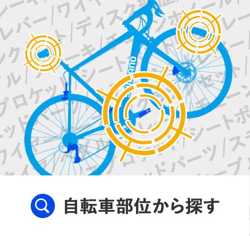 自転車部位から探す